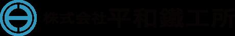 株式会社平和鐵工所